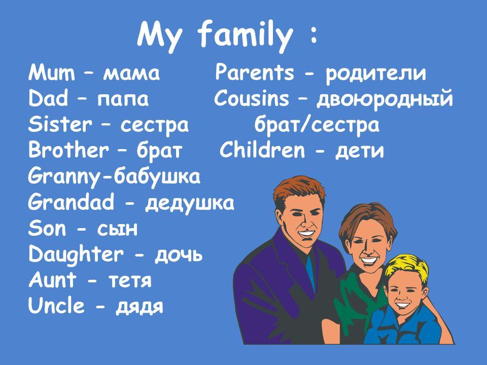 Мама и сын сестра и брат и бабушка