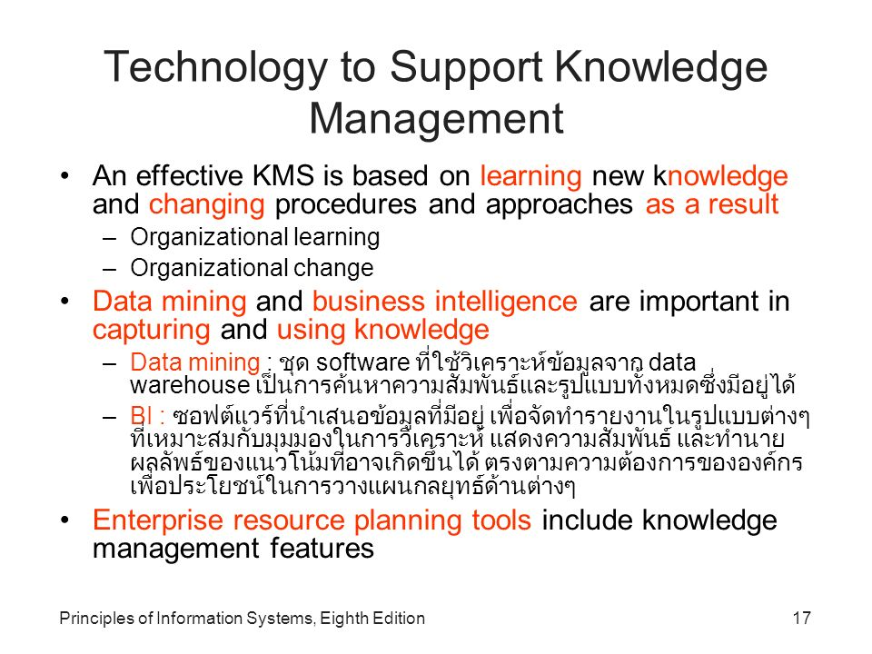 information and knowledge management essay Open document below is an essay on transitioning from information management to knowledge management from anti essays, your source for research papers, essays, and term paper examples.
