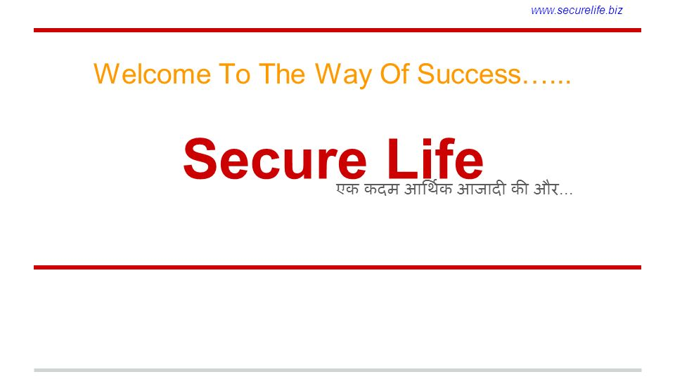 Secure Life एक कदम आर्थिक आजादी की और... Welcome To The Way Of Success…... www.securelife.biz
