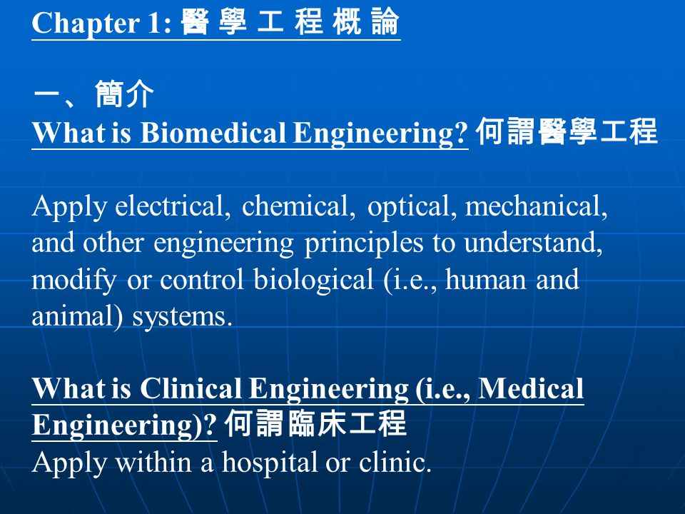 Chapter 1: 醫 學 工 程 概 論 一、簡介 What is Biomedical Engineering.