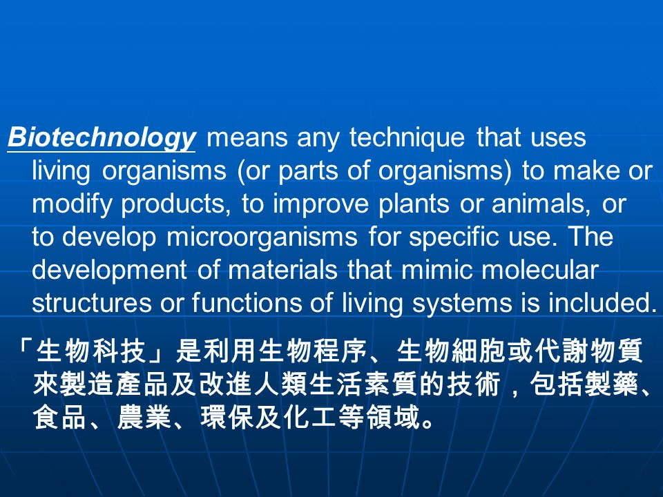 Biotechnology means any technique that uses living organisms (or parts of organisms) to make or modify products, to improve plants or animals, or to develop microorganisms for specific use.