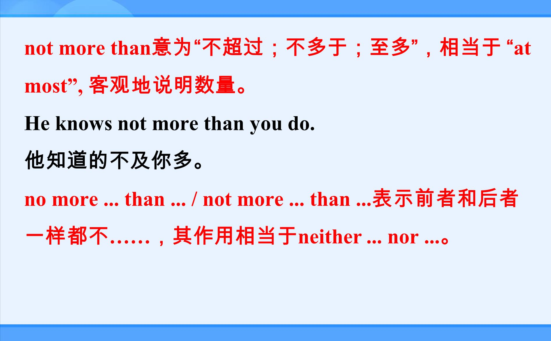 特别提示 no more than 与 not more than ; no more...than...