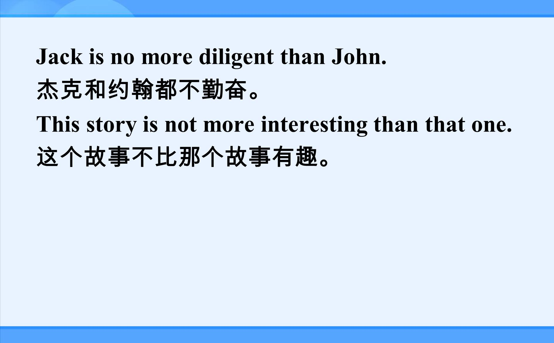 not more than 意为 不超过;不多于;至多 ,相当于 at most , 客观地说明数量。 He knows not more than you do.