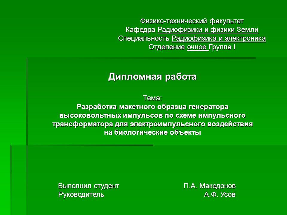 Выполнил студент П А Македонов Руководитель А Ф Усов Дипломная  1 Выполнил