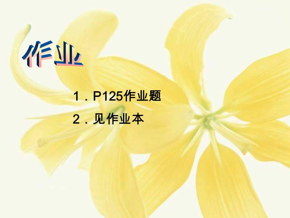 1 . P125 作业题 2 .见作业本