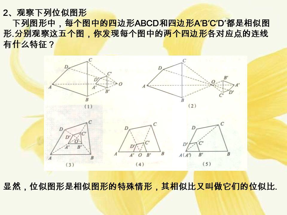 2 、观察下列位似图形 下列图形中,每个图中的四边形 ABCD 和四边形 A′B′C′D′ 都是相似图 形.