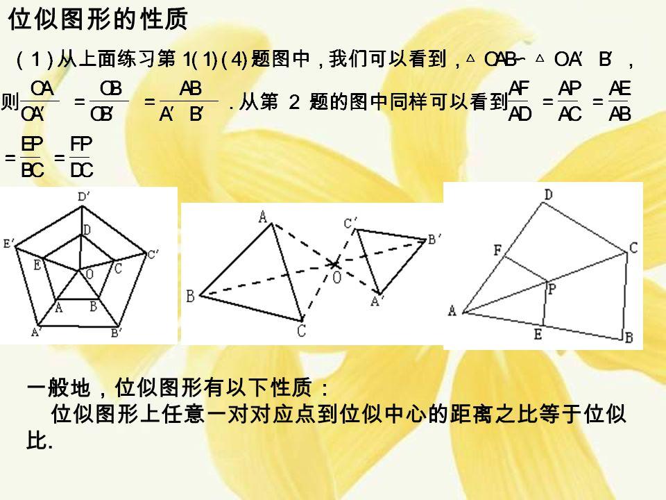 位似图形的性质 一般地,位似图形有以下性质: 位似图形上任意一对对应点到位似中心的距离之比等于位似 比.