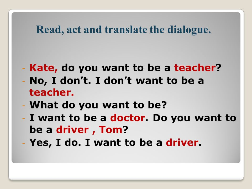 do you want to be a teacher
