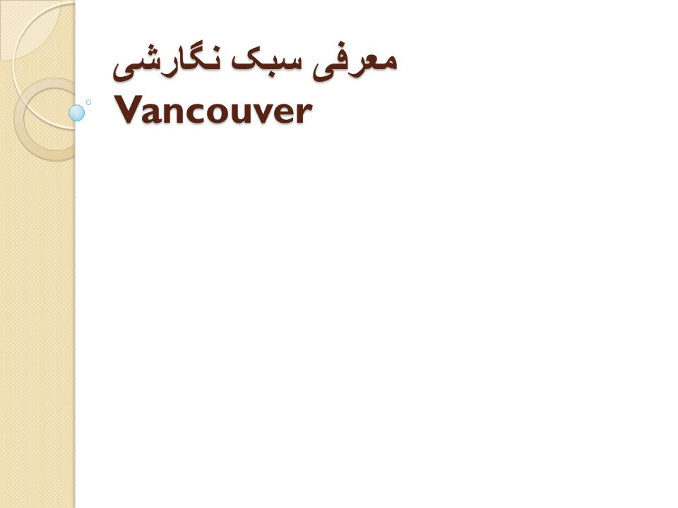 vancouver example of this pag in text citing 2 vancouver ccuart Images