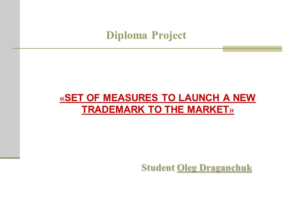 diploma project set of measures to launch a new trademark to the  1 diploma project set of measures to launch a new trademark to the market student oleg draganchuk