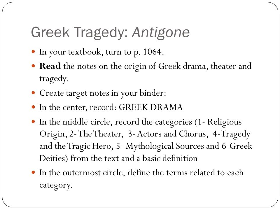 Greek Tragedy: Antigone In your textbook, turn to p.