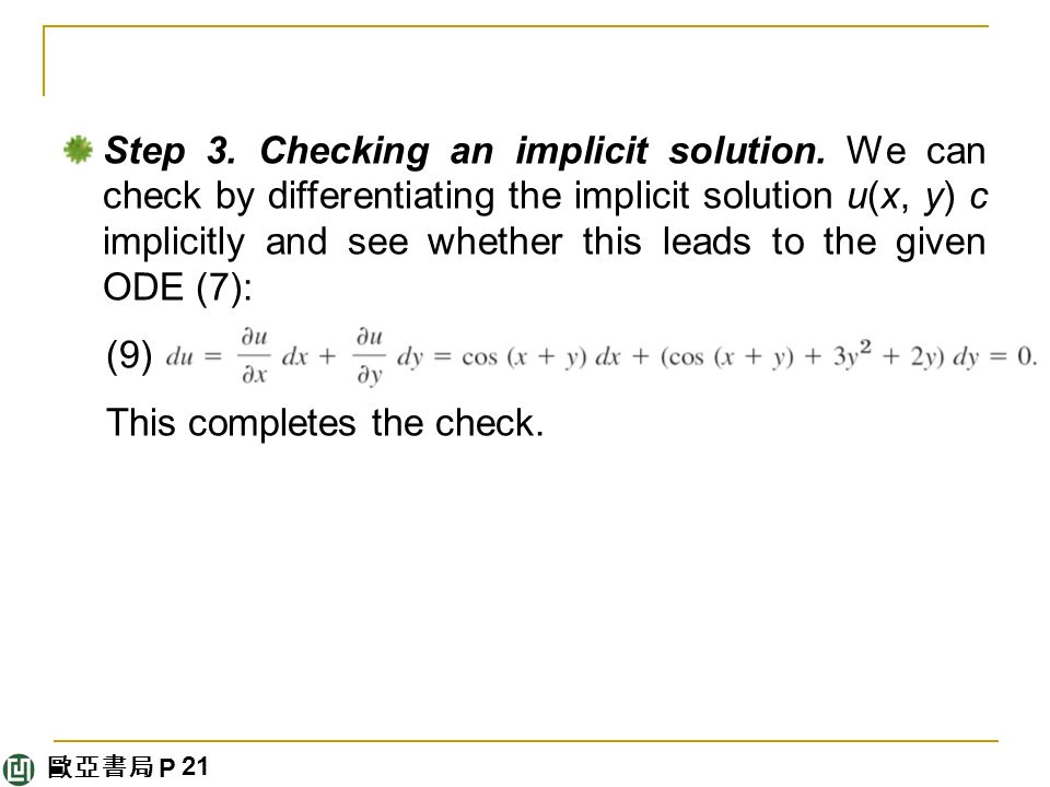 歐亞書局 P Step 3. Checking an implicit solution.
