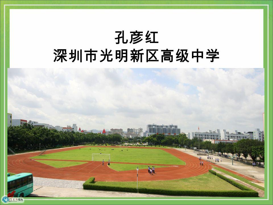 孔彦红 深圳市光明新区高级中学.