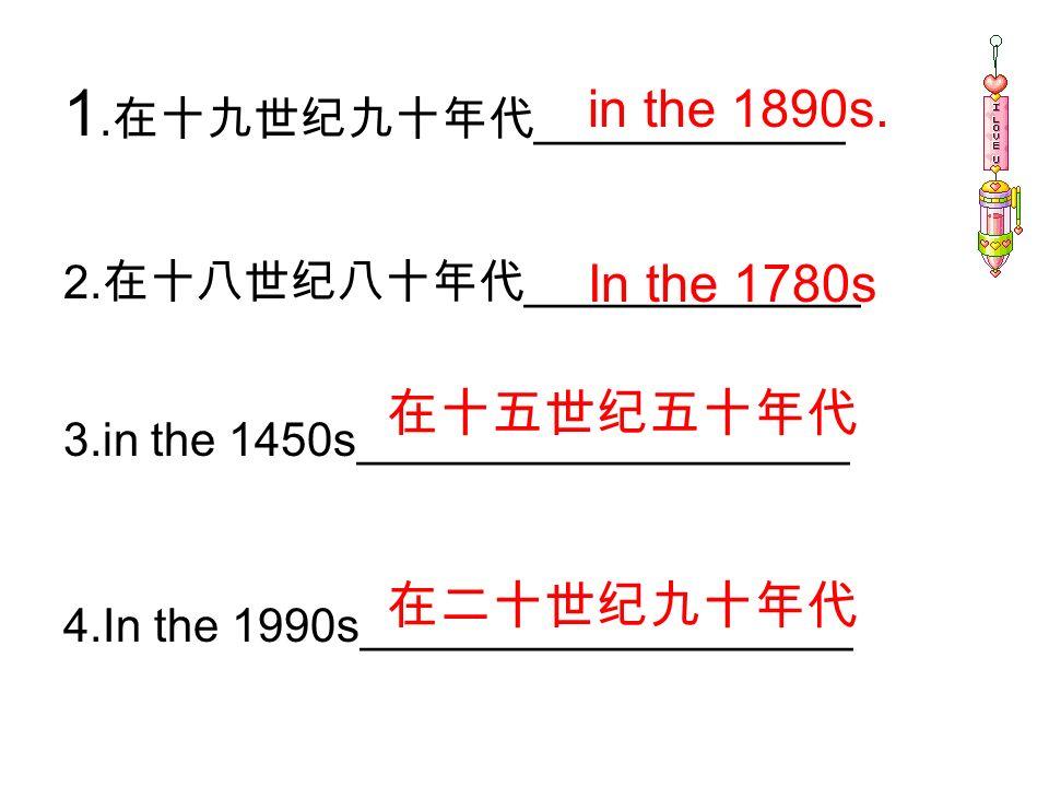 1. 在十九世纪九十年代 ____________ 2.