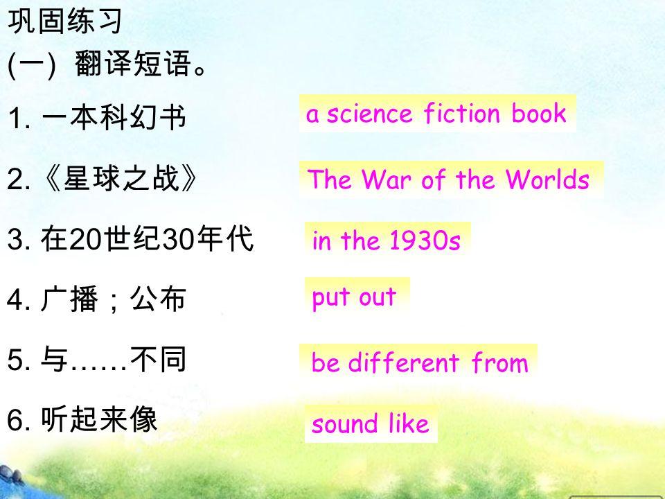 巩固练习 ( 一 ) 翻译短语。 1. 一本科幻书 2. 《星球之战》 3. 在 20 世纪 30 年代 4.
