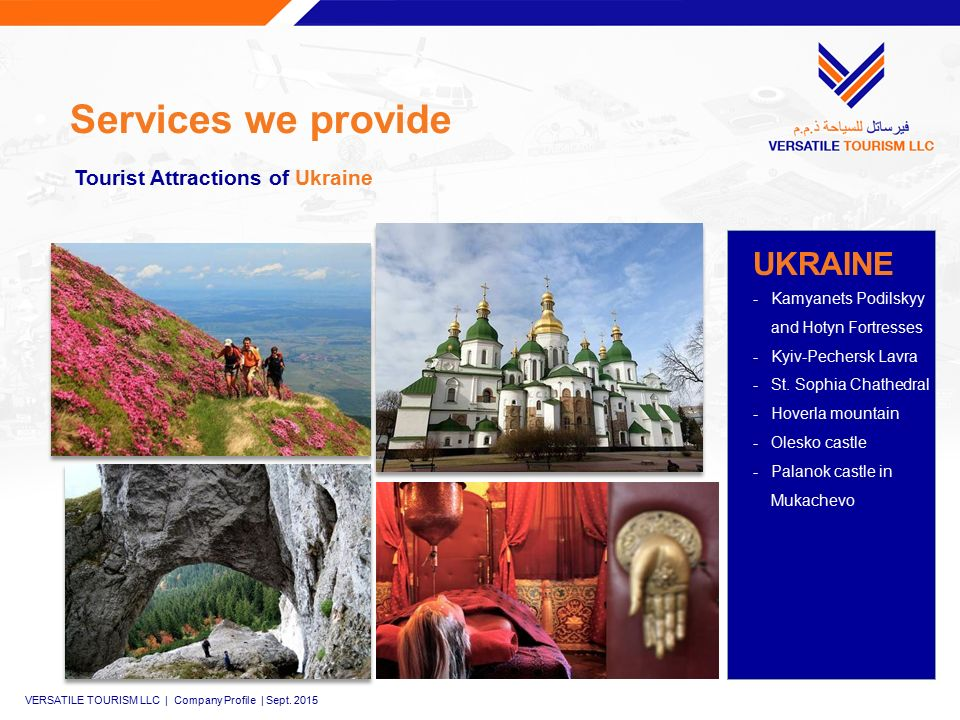 Services we provide UKRAINE -Kamyanets Podilskyy and Hotyn Fortresses -Kyiv-Pechersk Lavra -St.