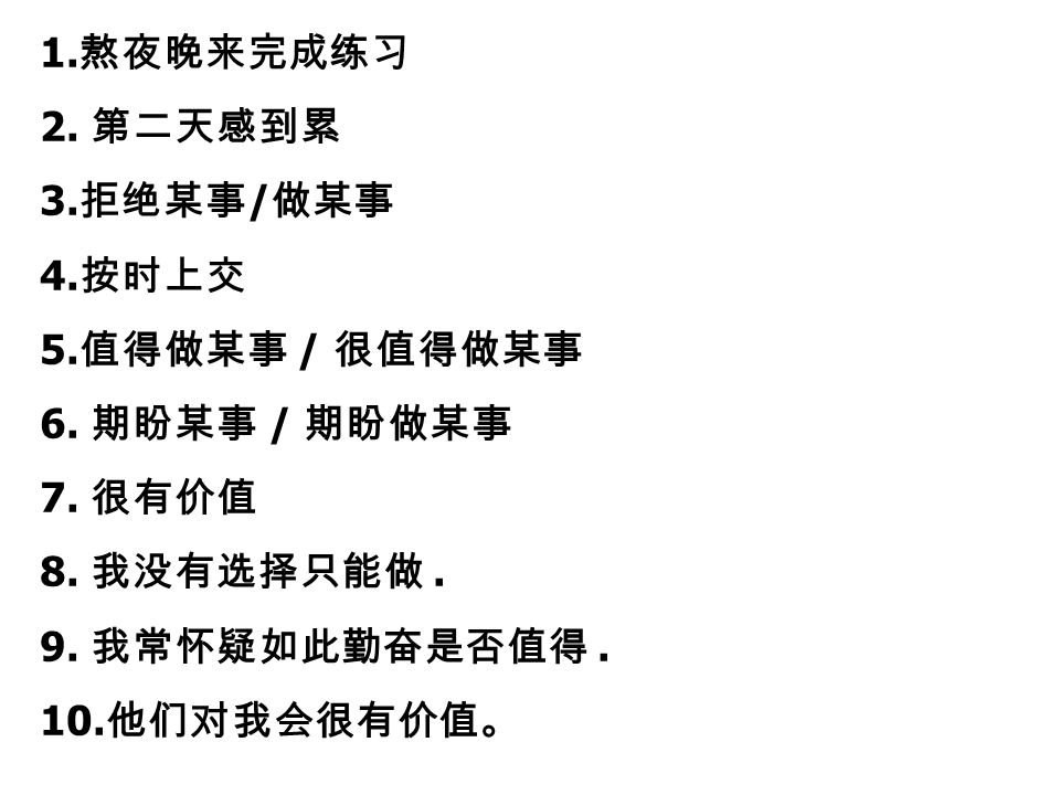 7 feel bad about sth. 8 I often doubt whether it is worth working so hard.