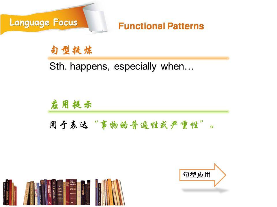 Sth. happens, especially when… 句型提炼 应用提示 用于表达 事物的普遍性或严重性 。 句型应用