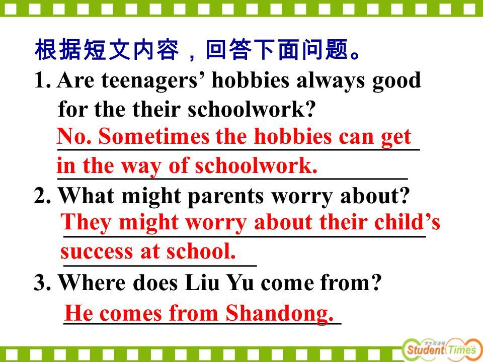 根据短文内容,回答下面问题。 1.Are teenagers' hobbies always good for the their schoolwork.