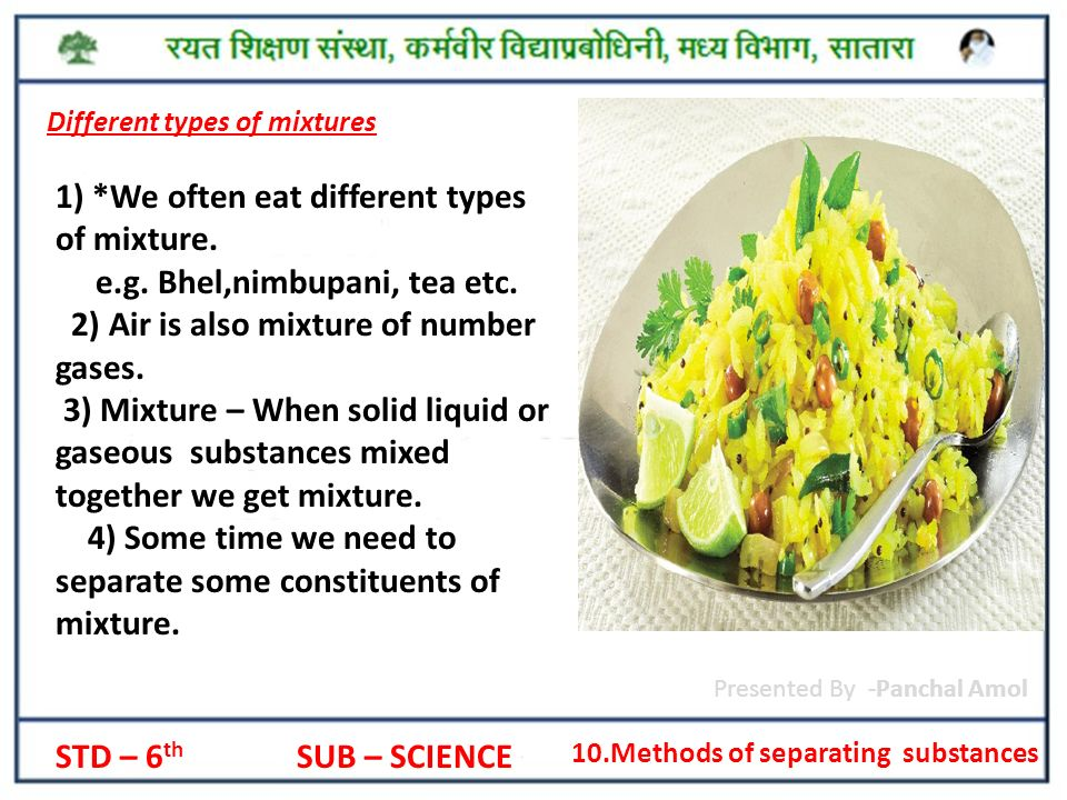 STD – 6 th SUB – SCIENCE Presented By -Panchal Amol Different types of mixtures 1) *We often eat different types of mixture.