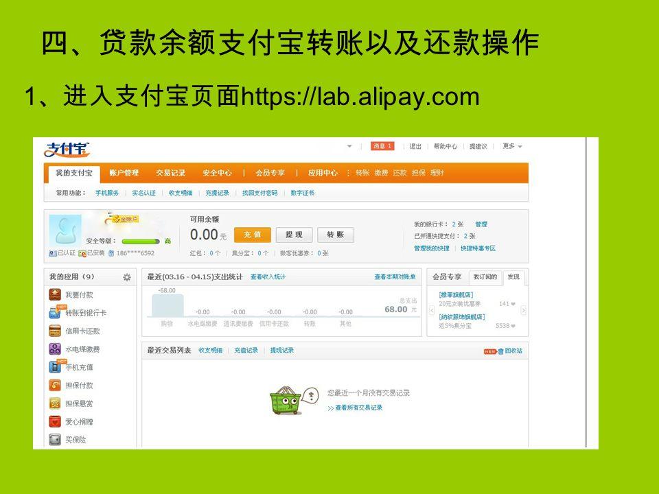 四、贷款余额支付宝转账以及还款操作 1 、进入支付宝页面 https://lab.alipay.com
