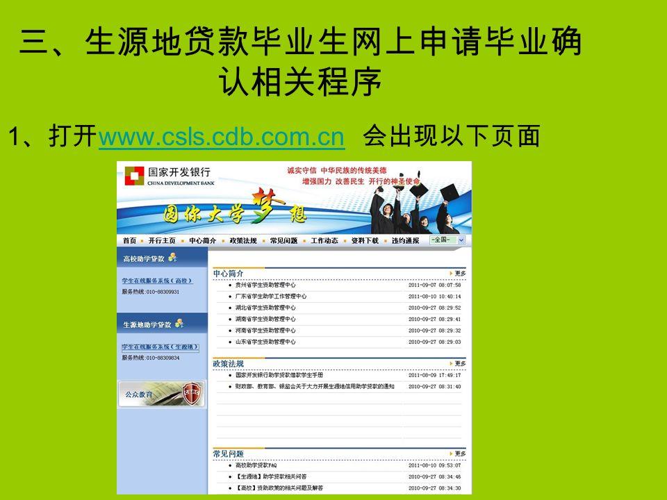 三、生源地贷款毕业生网上申请毕业确 认相关程序 1 、打开 www.csls.cdb.com.cn 会出现以下页面 www.csls.cdb.com.cn