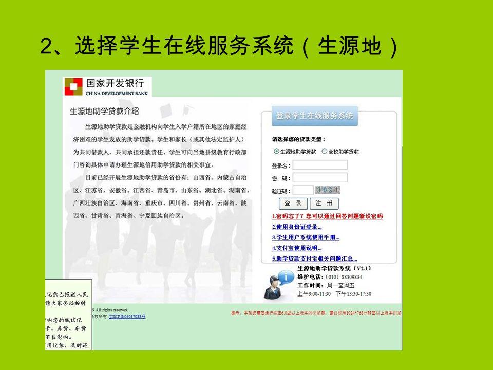 2 、选择学生在线服务系统(生源地)