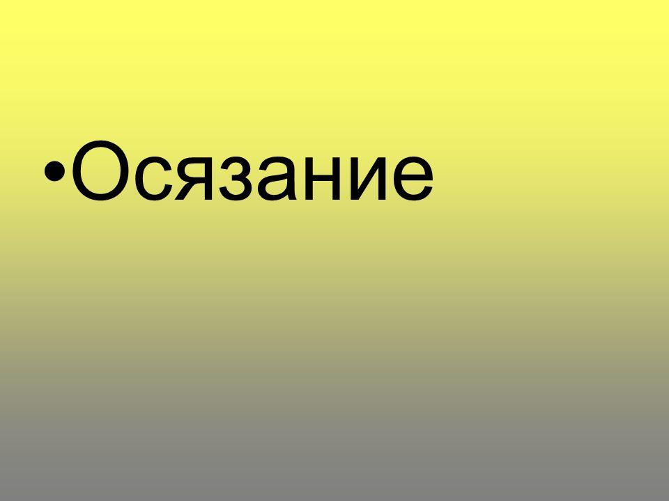 Рецептор Дистантный