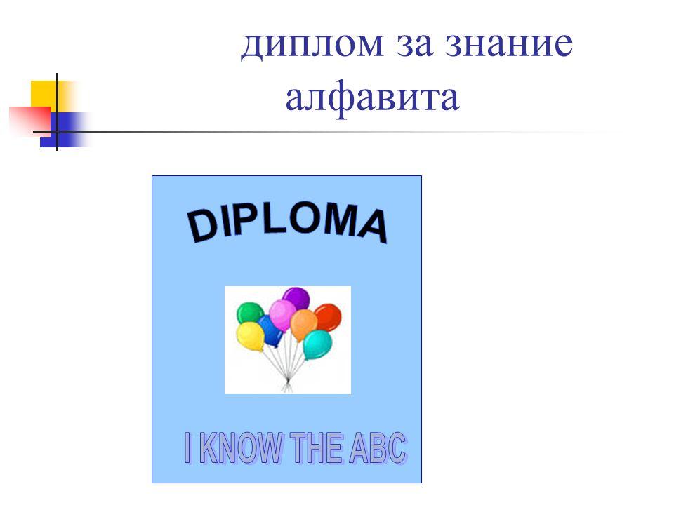 the abc party Тhe english abc aa bb cc dd ee ff gg hh ii jj kk ll  11 диплом за знание алфавита