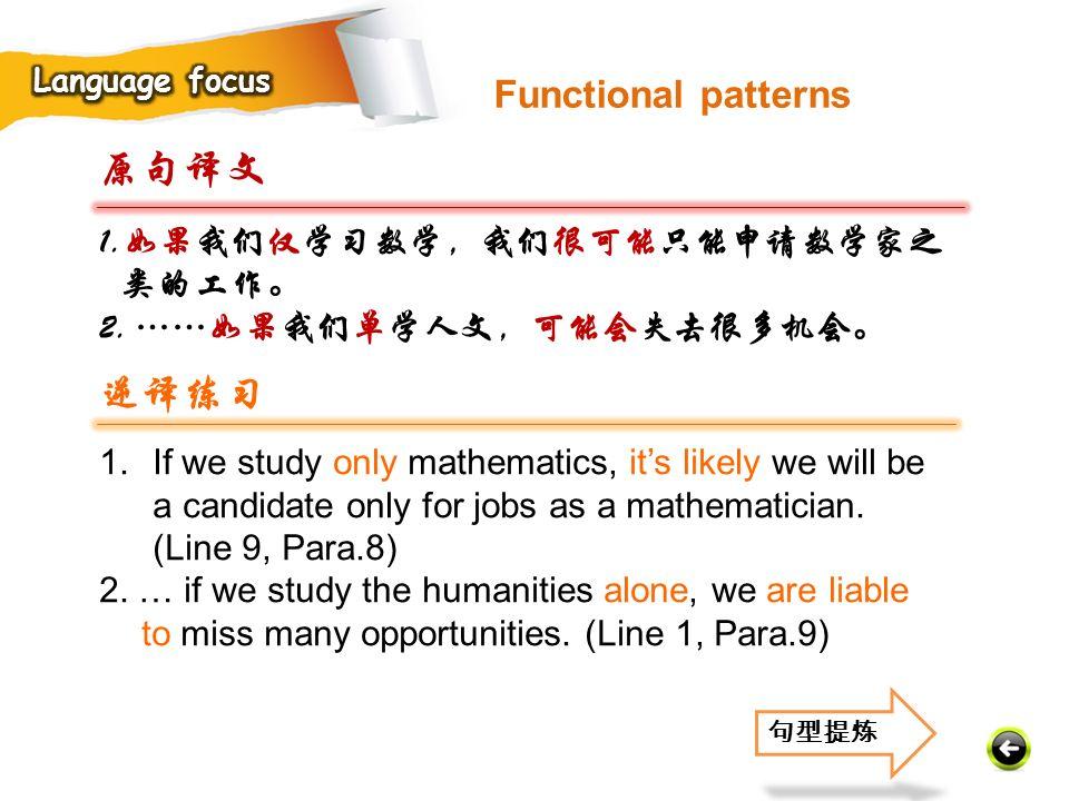 1.如果我们仅学习数学,我们很可能只能申请数学家之 类的工作。 2.