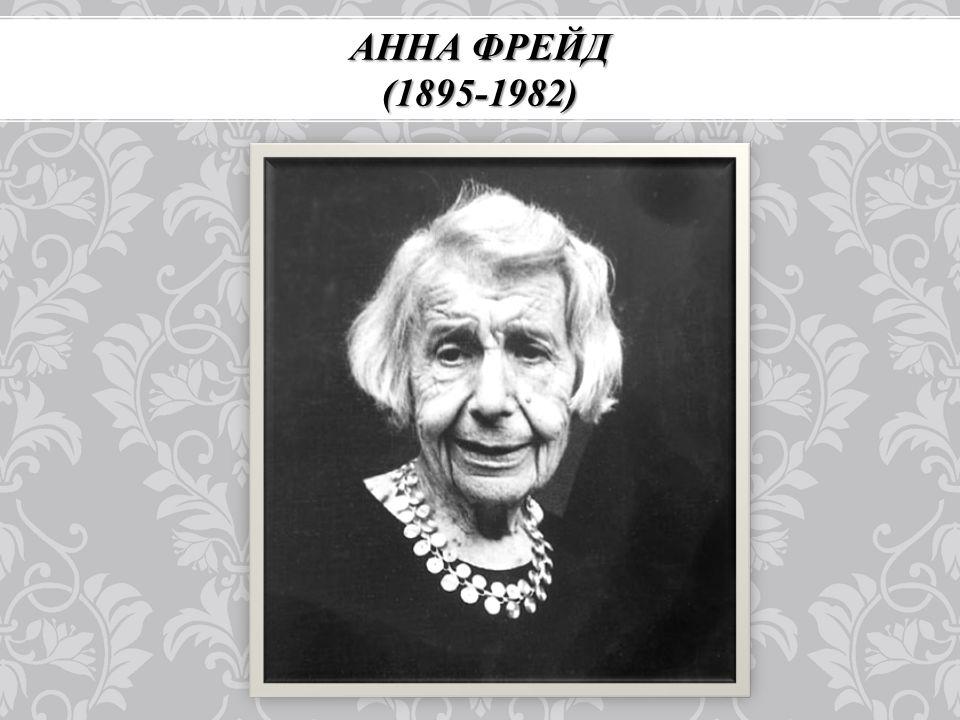 АННА ФРЕЙД (1895-1982)