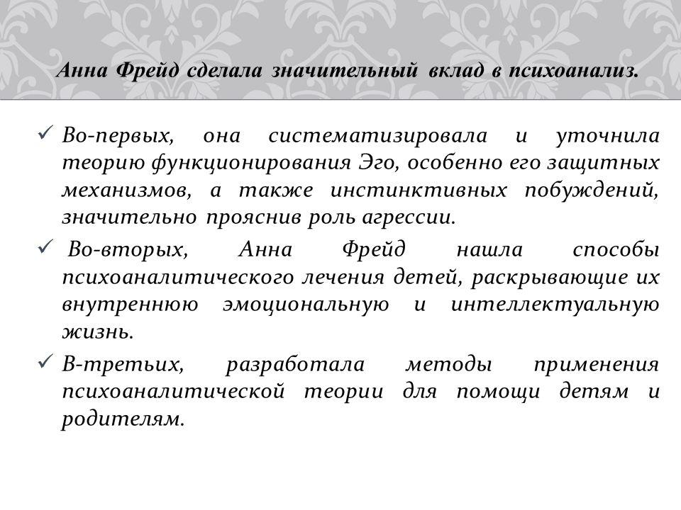 Анна Фрейд сделала значительный вклад в психоанализ.