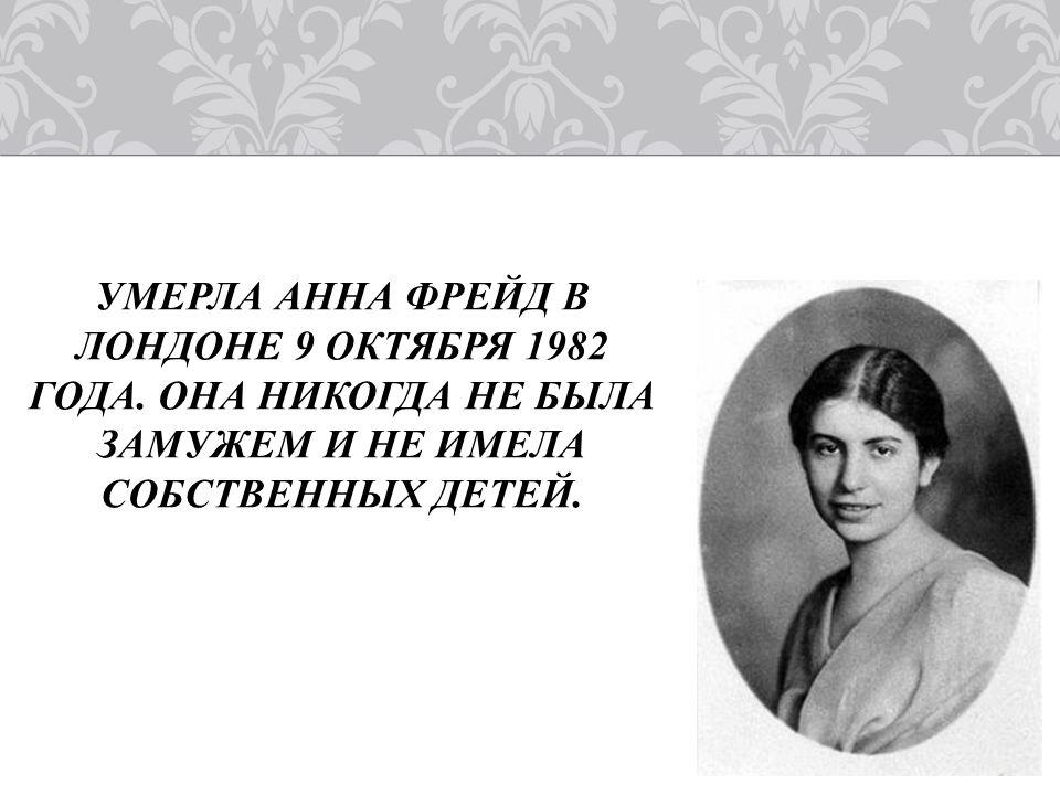УМЕРЛА АННА ФРЕЙД В ЛОНДОНЕ 9 ОКТЯБРЯ 1982 ГОДА.