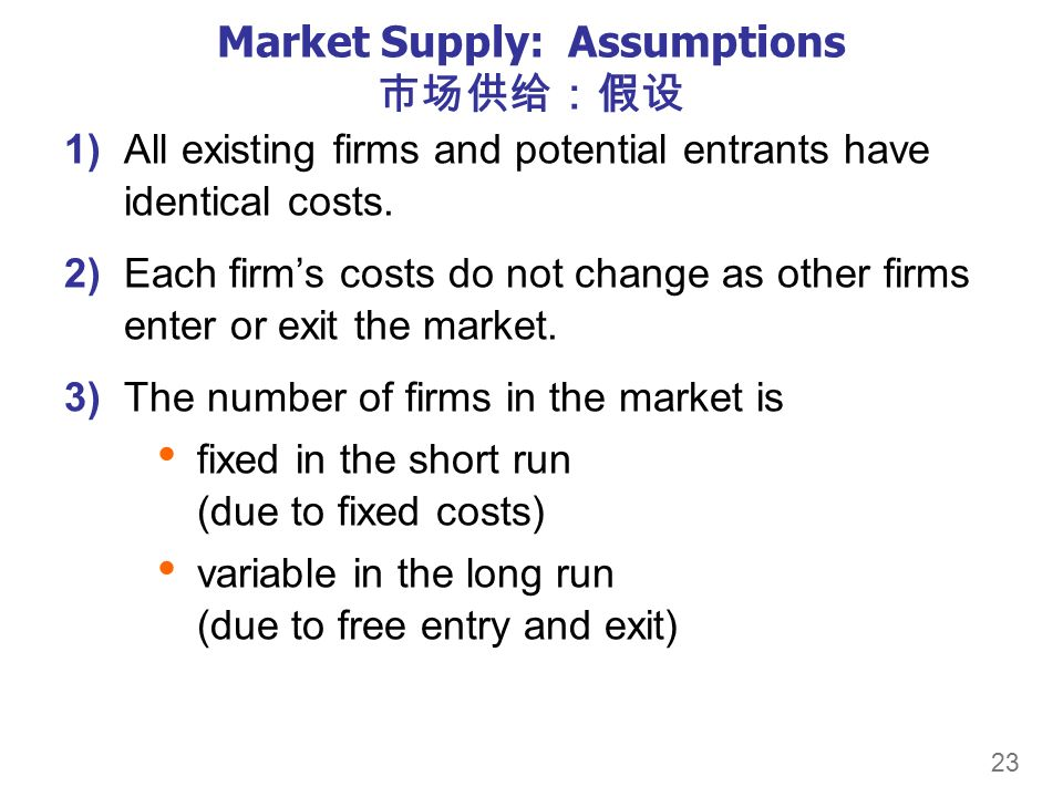 23 Market Supply: Assumptions 市场供给 :假设 1) All existing firms and potential entrants have identical costs.
