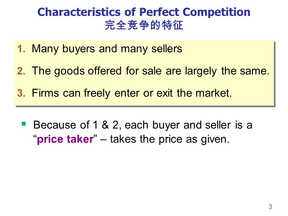 3 Characteristics of Perfect Competition 完全竞争的特征 1.
