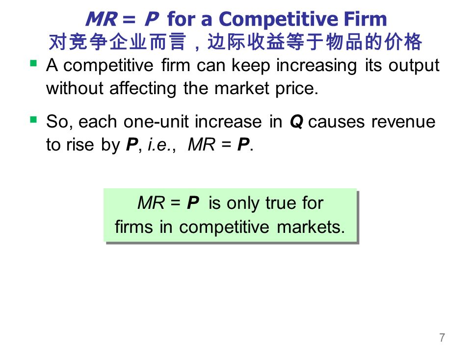 7 MR = P for a Competitive Firm 对竞争企业而言,边际收益等于物品的价格  A competitive firm can keep increasing its output without affecting the market price.