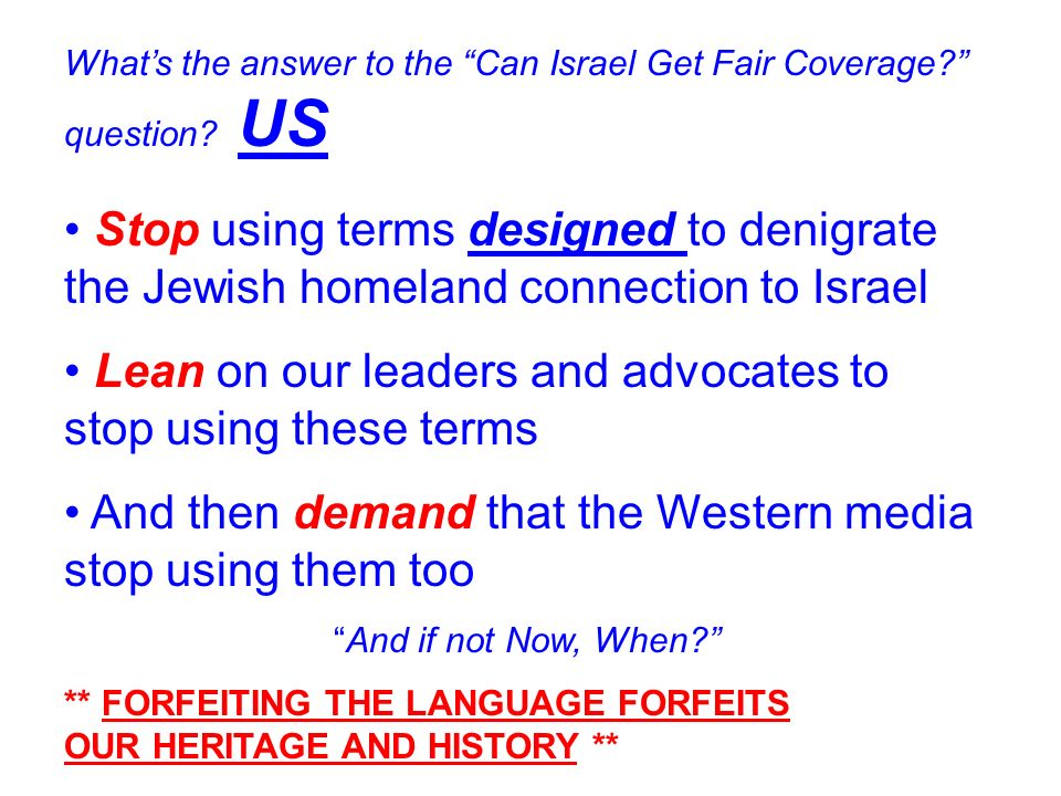 What's the answer to the Can Israel Get Fair Coverage question.
