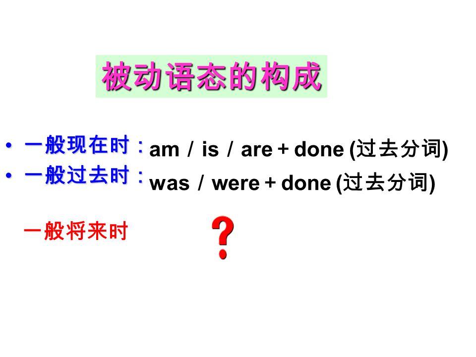 被动语态的构成一般将来时am/is/are+done(过去分词)was