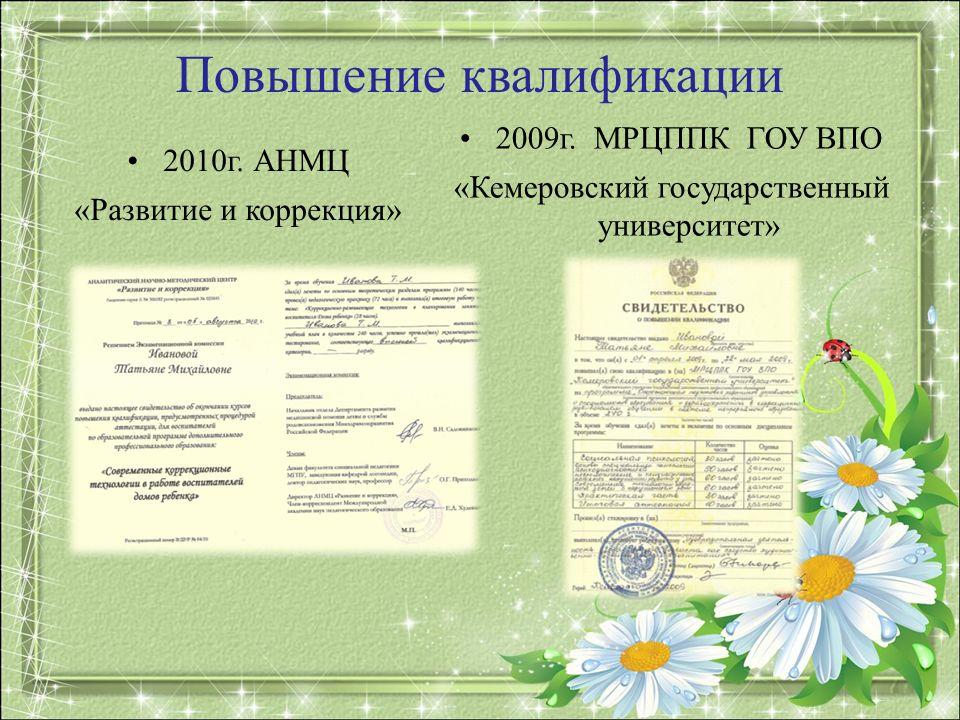 Повышение квалификации 2010г.АНМЦ «Развитие и коррекция» 2009г.
