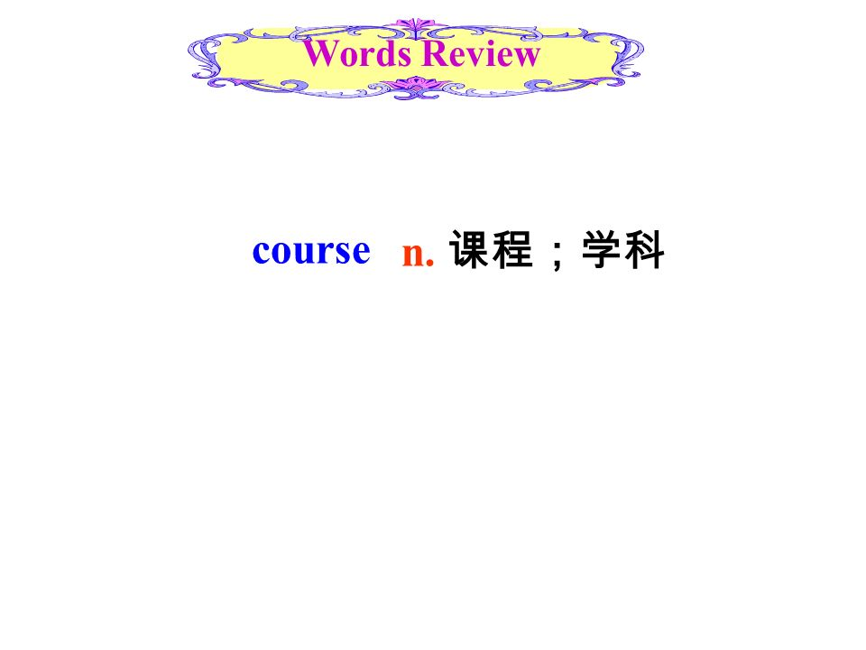 course n. 课程;学科 Words Review