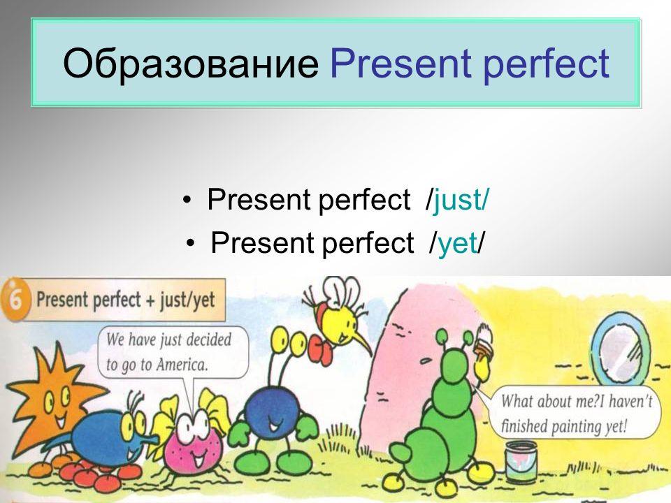 Введение present perfect Курсовая работа учителя английского языка  2 Образование present perfect present perfect just present perfect yet