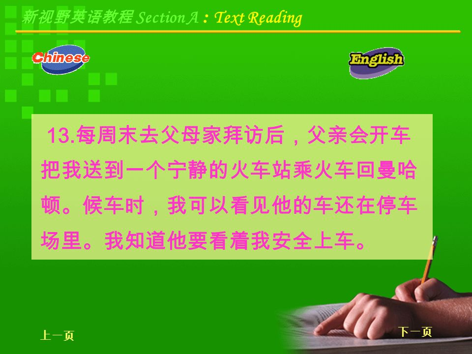 新视野英语教程 Section A : Text Reading 12.