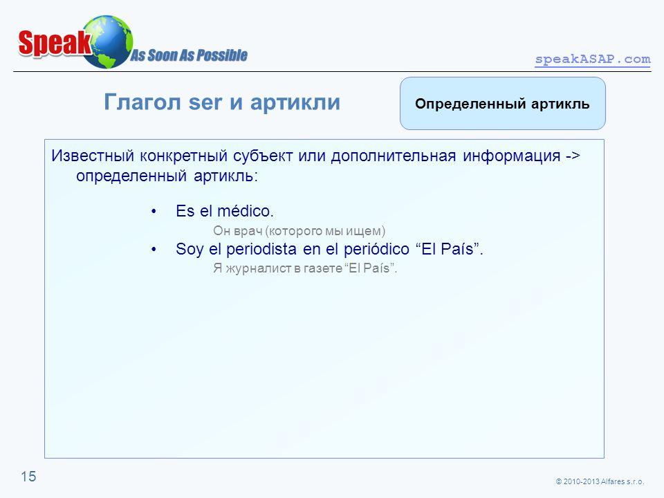 © 2010-2013 Alfares s.r.o. speakASAP.com 15 Определенный артикль Известный конкретный субъект или дополнительная информация -> определенный артикль: E
