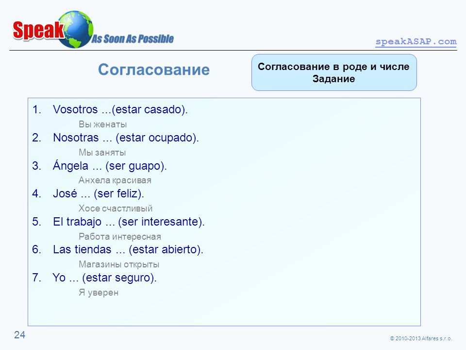 © 2010-2013 Alfares s.r.o. speakASAP.com 24 Согласование 1. Vosotros...(estar casado). Вы женаты 2. Nosotras... (estar ocupado). Мы заняты 3. Ángela..