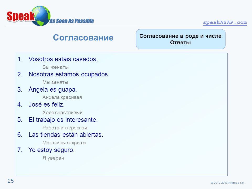 © 2010-2013 Alfares s.r.o. speakASAP.com 25 Согласование 1. Vosotros estáis casados. Вы женаты 2. Nosotras estamos ocupados. Мы заняты 3. Ángela es gu