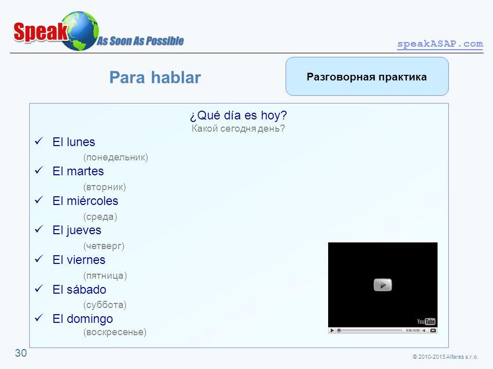 © 2010-2013 Alfares s.r.o. speakASAP.com 30 Para hablar ¿Qué día es hoy? Какой сегодня день? El lunes (понедельник) El martes (вторник) El miércoles (