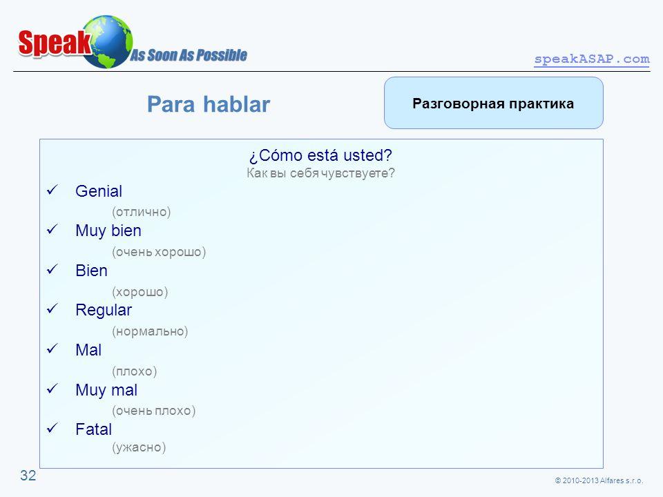 © 2010-2013 Alfares s.r.o. speakASAP.com 32 ¿Cómo está usted? Как вы себя чувствуете? Genial (отлично) Muy bien (очень хорошо) Bien (хорошо) Regular (