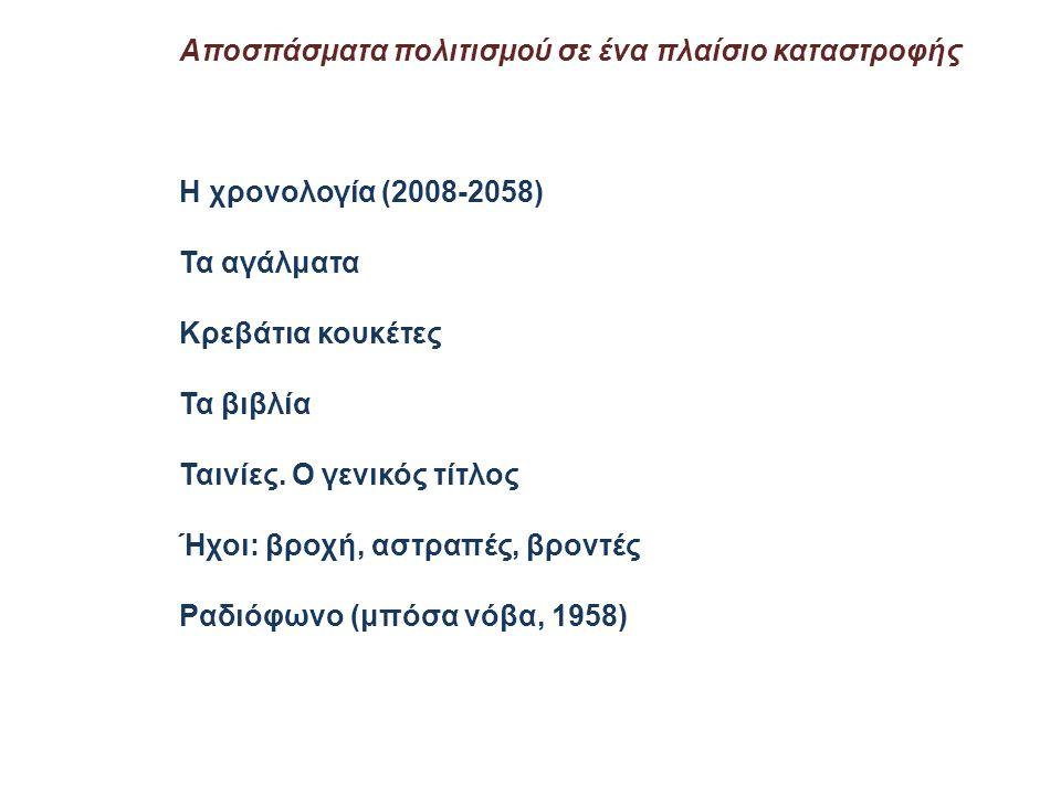 Αποσπάσματα πολιτισμού σε ένα πλαίσιο καταστροφής Η χρονολογία (2008-2058) Τα αγάλματα Κρεβάτια κουκέτες Τα βιβλία Ταινίες. O γενικός τίτλος Ήχοι: βρο