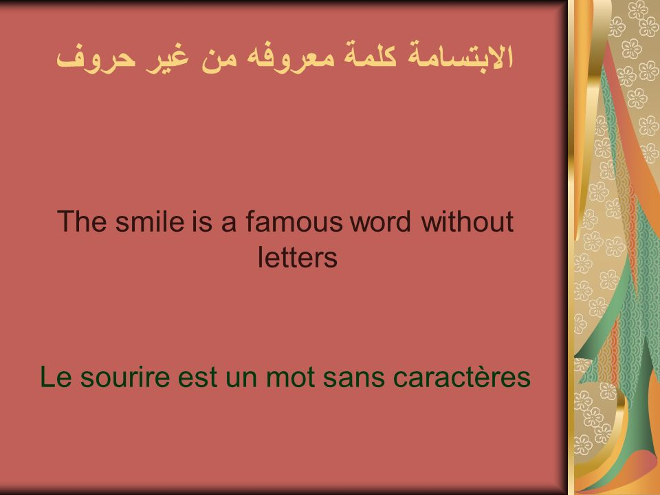 الابتسامة كلمة معروفه من غير حروف The smile is a famous word without letters Le sourire est un mot sans caractères