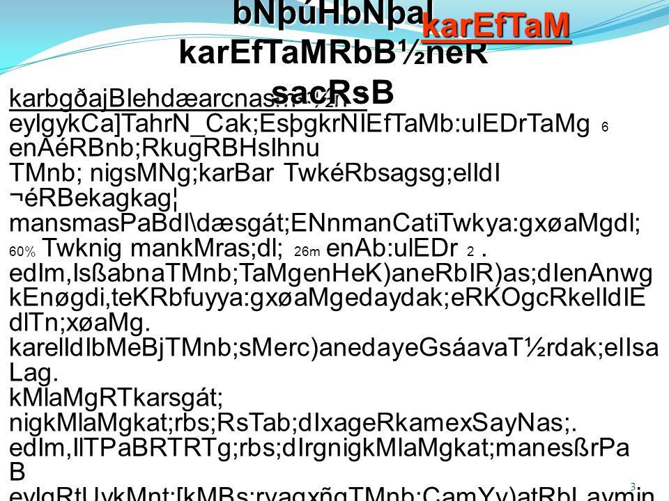 r)aykarN_kargarbBa©b; EfTaMr)aMgeCIgTMnb;emb:ulEDr 1 slakb½Rtkargarelx 23.........................